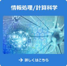 情報処理/計算科学
