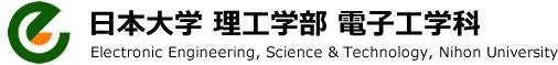 日本大学 理工学部 電子工学科